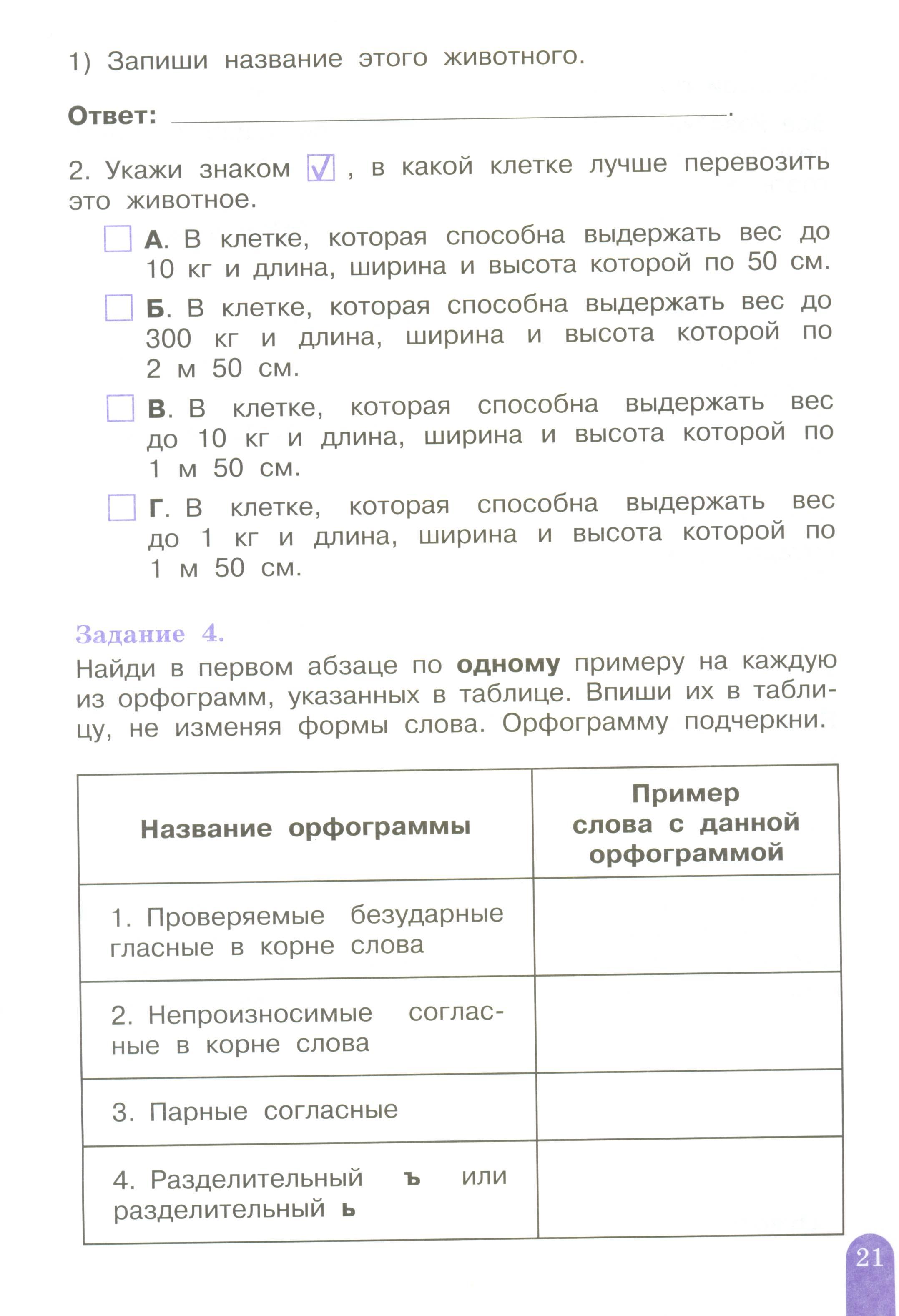 Тест онлайн комплексная работа 4 класс проверка разрешений на работу онлайн