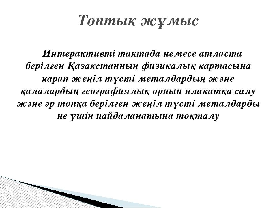 Интерактивті тақтада немесе атласта берілген Қазақстанның физикалық картасын...