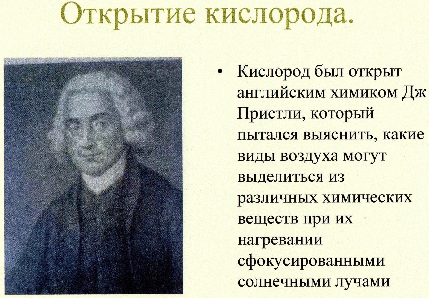 Реферат история открытия кислорода 1426