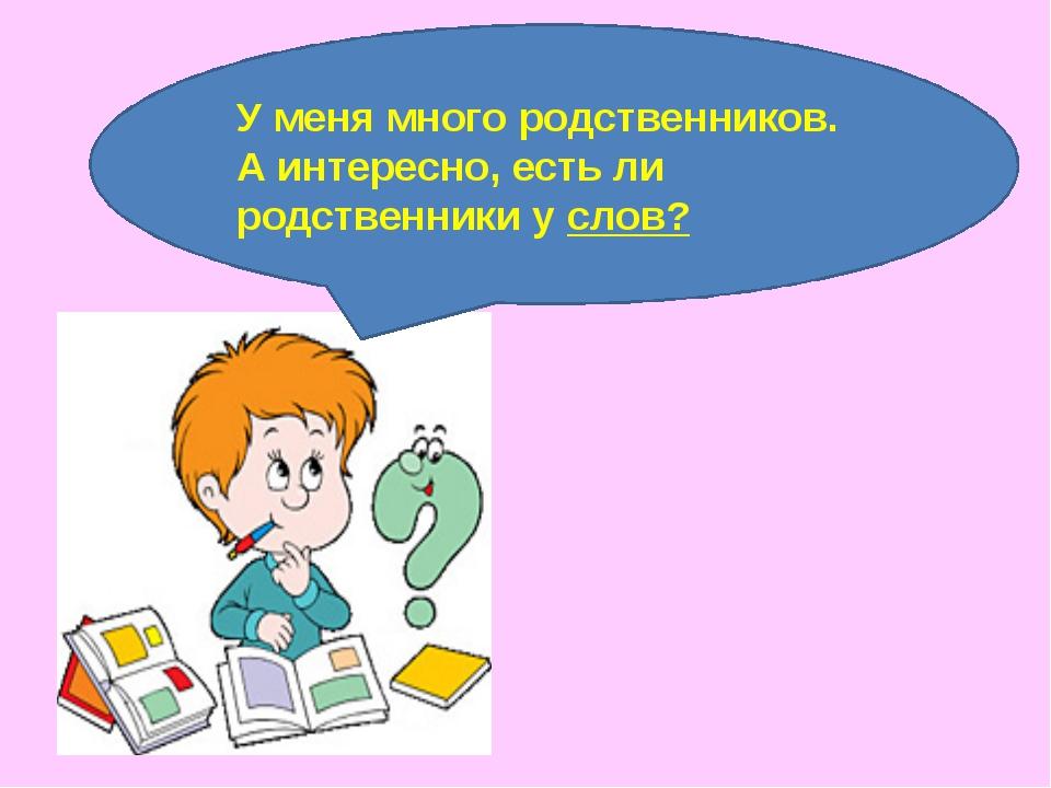 Открытый урок по русскому языку 3 класс по фгос корень главная часть основы