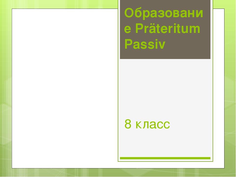 Образование Präteritum Passiv 8 класс