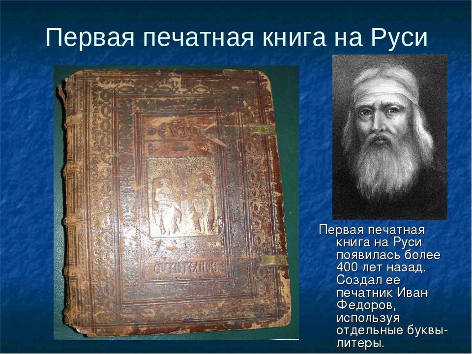 Первые книги россии своих бойцов