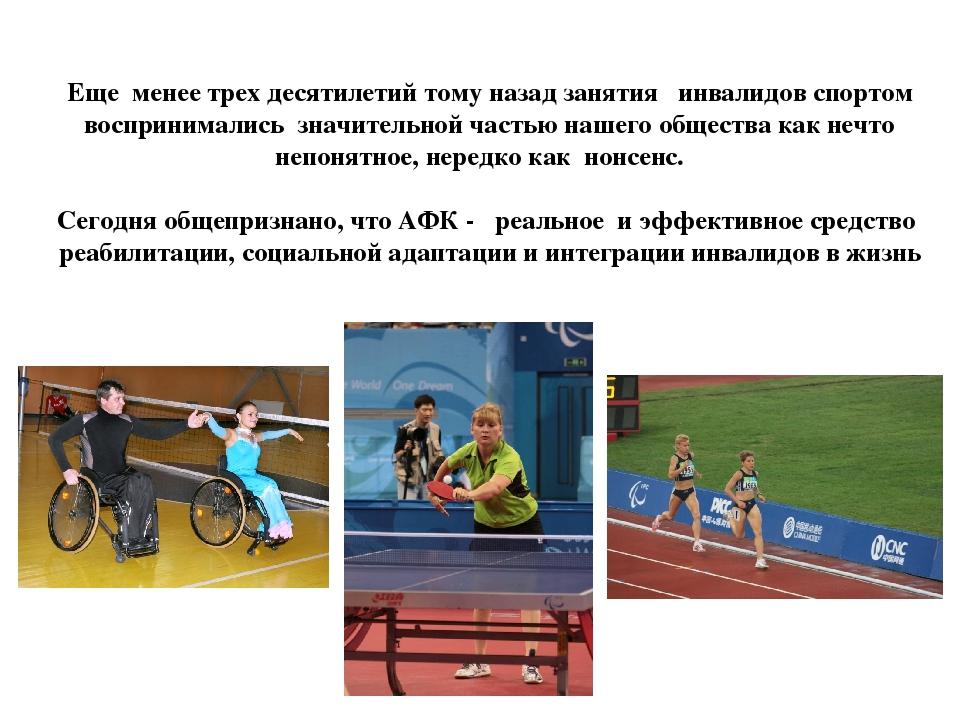 Реферат на тему спорт и инвалиды 5598