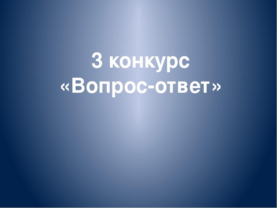 3 конкурс «Вопрос-ответ»
