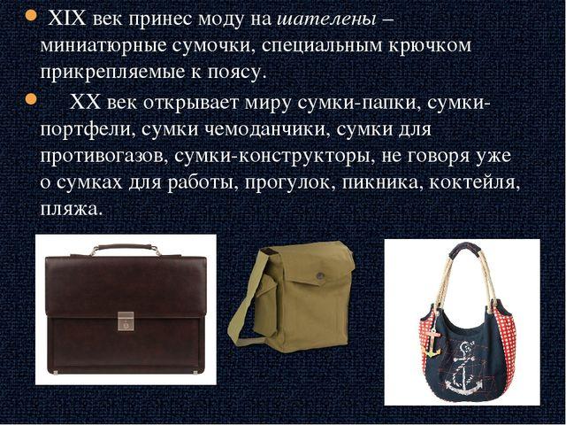 73ec398d6694 ХІХ век принес моду на шателены – миниатюрные сумочки, специальным крючком  п.