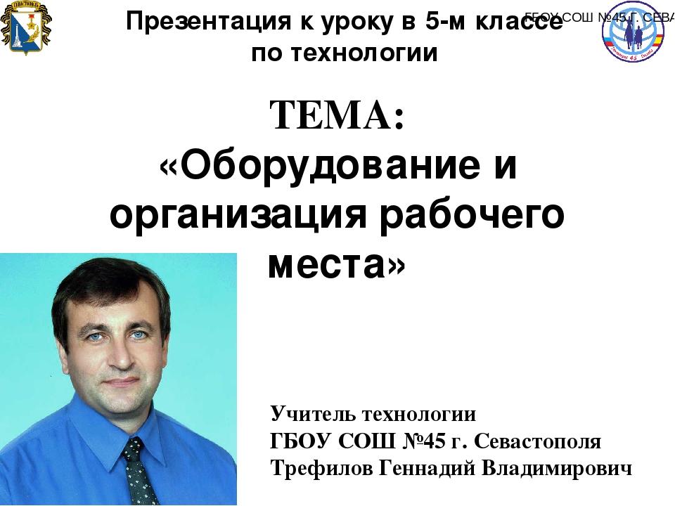 ТЕМА: «Оборудование и организация рабочего места» Учитель технологии ГБОУ СОШ...