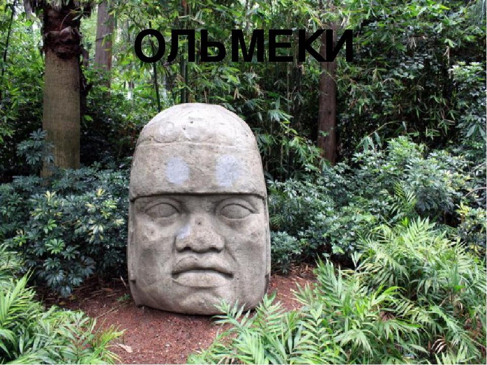 ОЛЬМЕКИ