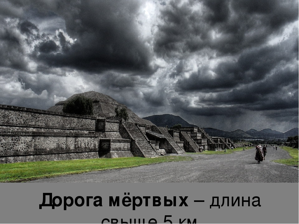 Дорога мёртвых – длина свыше 5 км