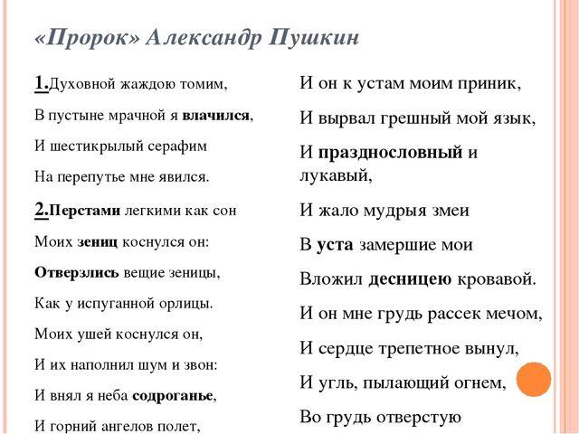 сравнение стихов пророк пушкина и лермонтова таблица