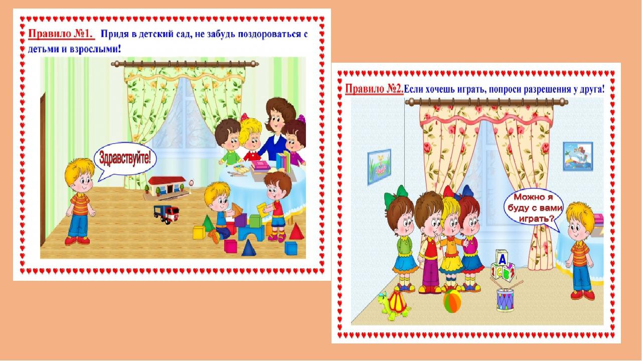 Картинки культура поведения в детском саду