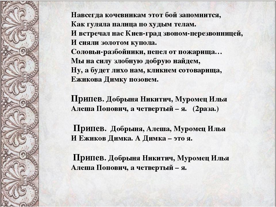 Музыка 4 класс святые земли русской илья муромец.
