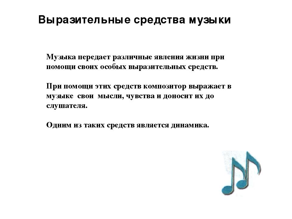 Выразительные средства музыки Музыка передает различные явления жизни при пом...