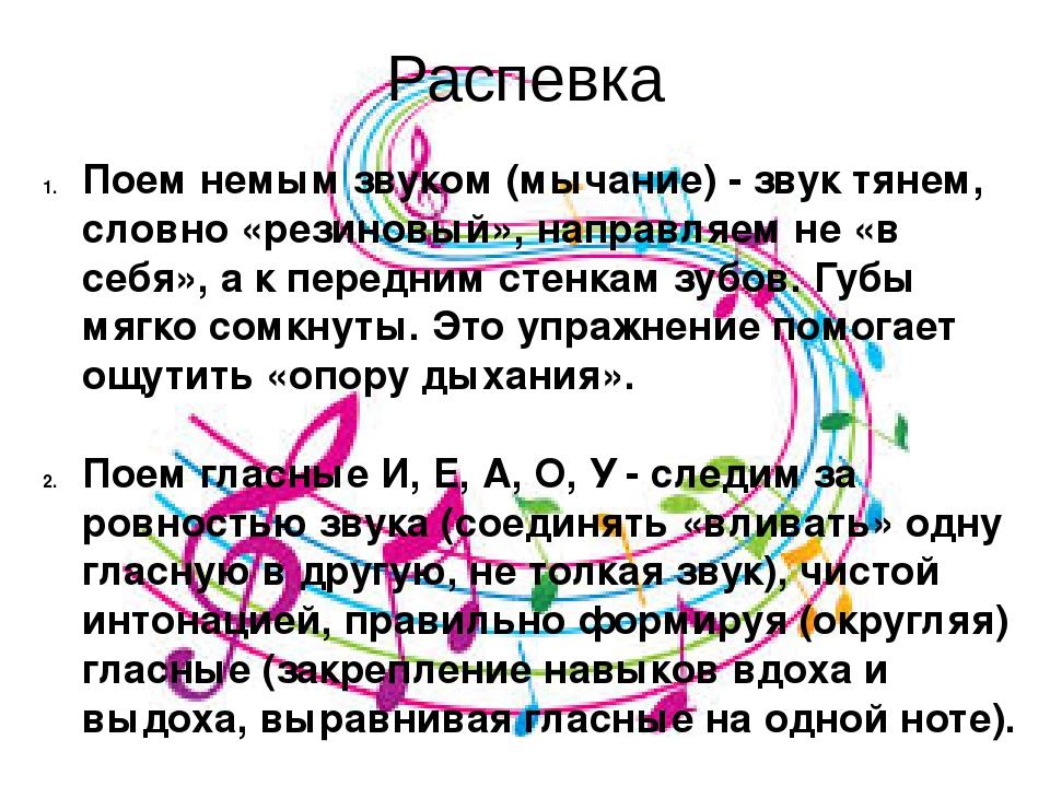Распевка Поем немым звуком (мычание) - звук тянем, словно «резиновый», направ...