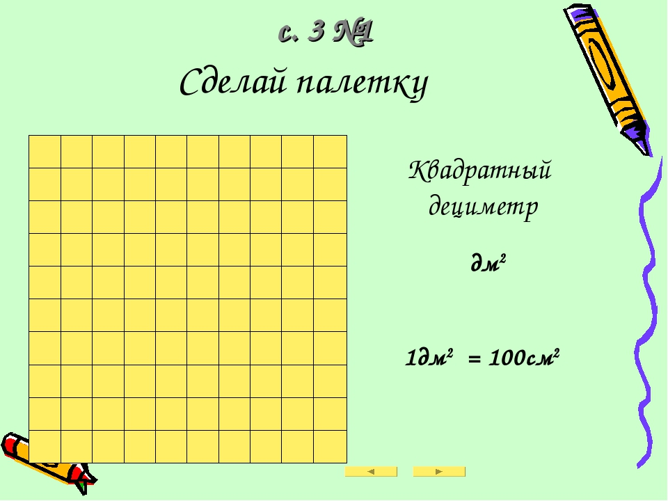 Палетка по математике 3 класс как сделать