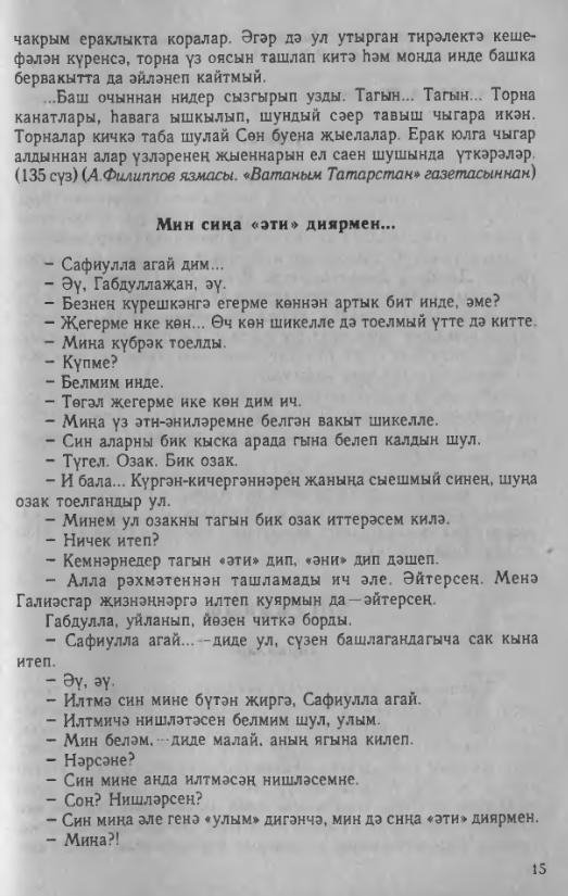 Лагерьда поши татарча изложение 5 класс