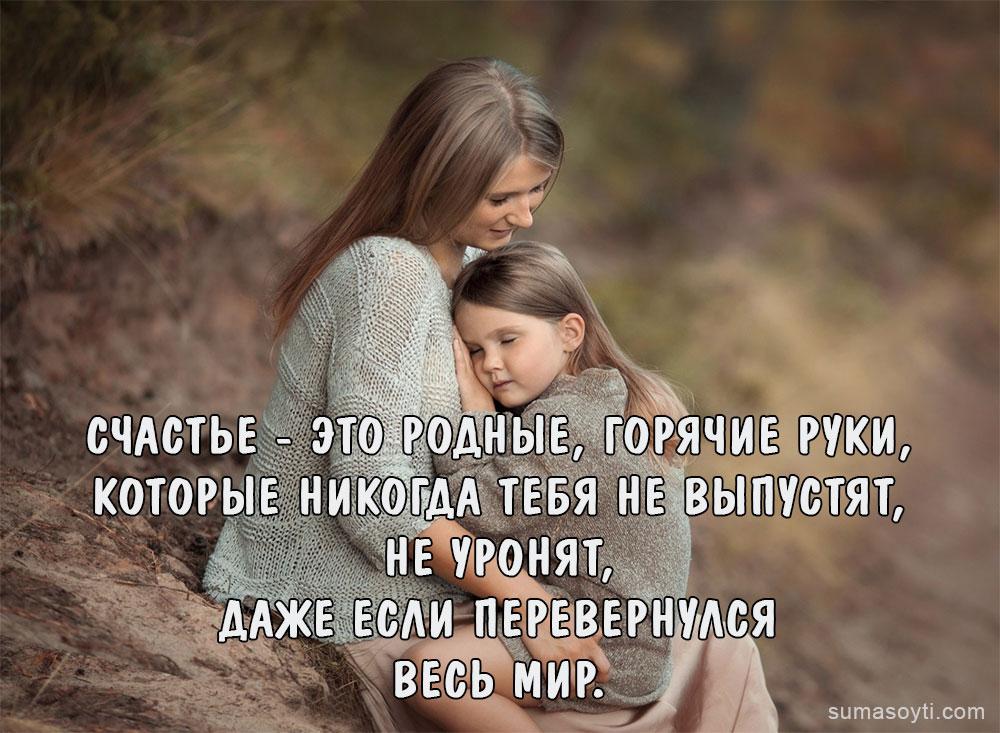 статусы про маму красивые короткие отмечает, что