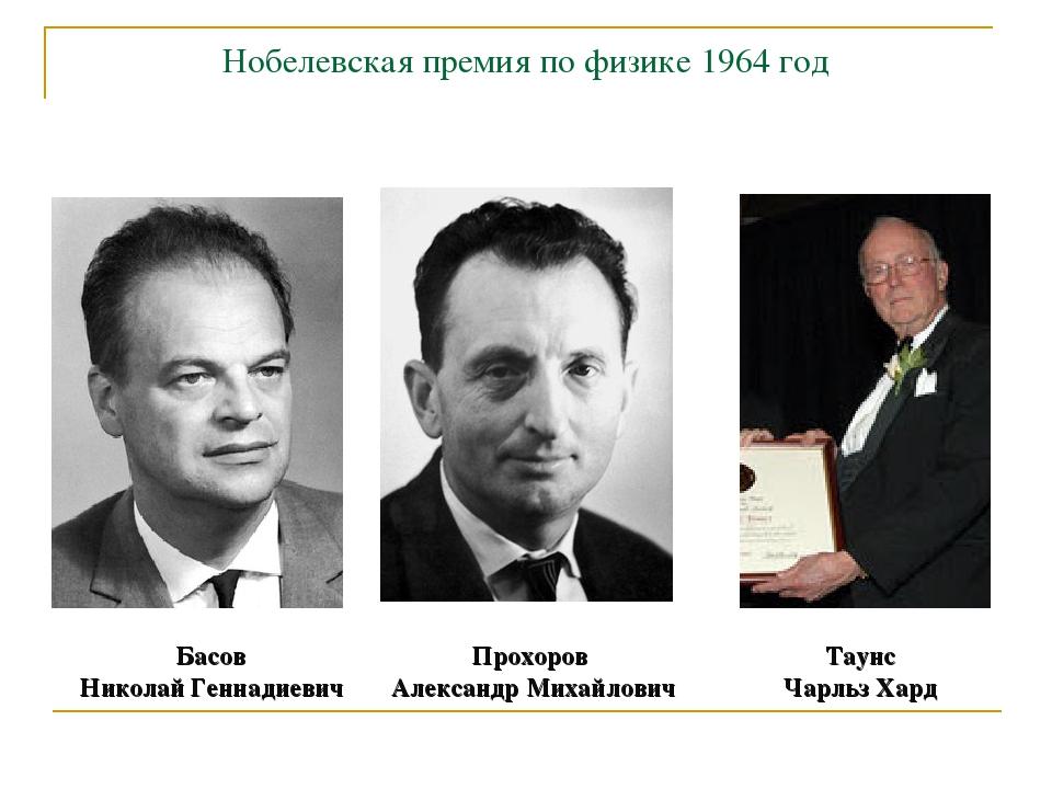 Нобелевская премия по физике 1964 год Басов Николай Геннадиевич Прохоров Алек...