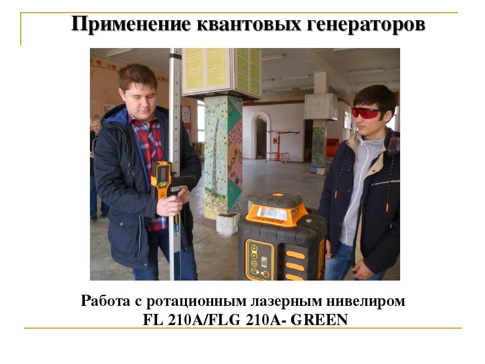 Работа с ротационным лазерным нивелиром FL 210A/FLG 210A- GREEN Применение кв...