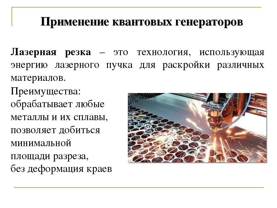 Лазерная резка – это технология, использующая энергию лазерного пучка для рас...