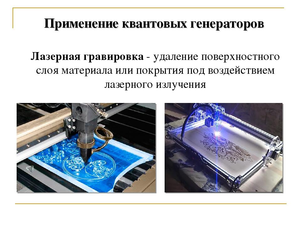 Лазерная гравировка - удаление поверхностного слоя материала или покрытия под...