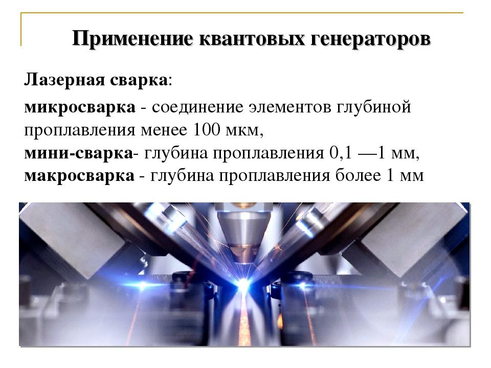 Применение квантовых генераторов Лазерная сварка: микросварка - соединение э...