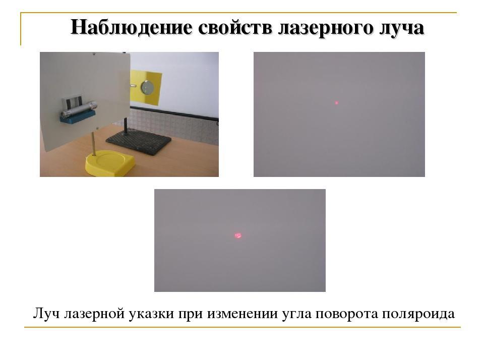 Луч лазерной указки при изменении угла поворота поляроида  Наблюдение свойст...