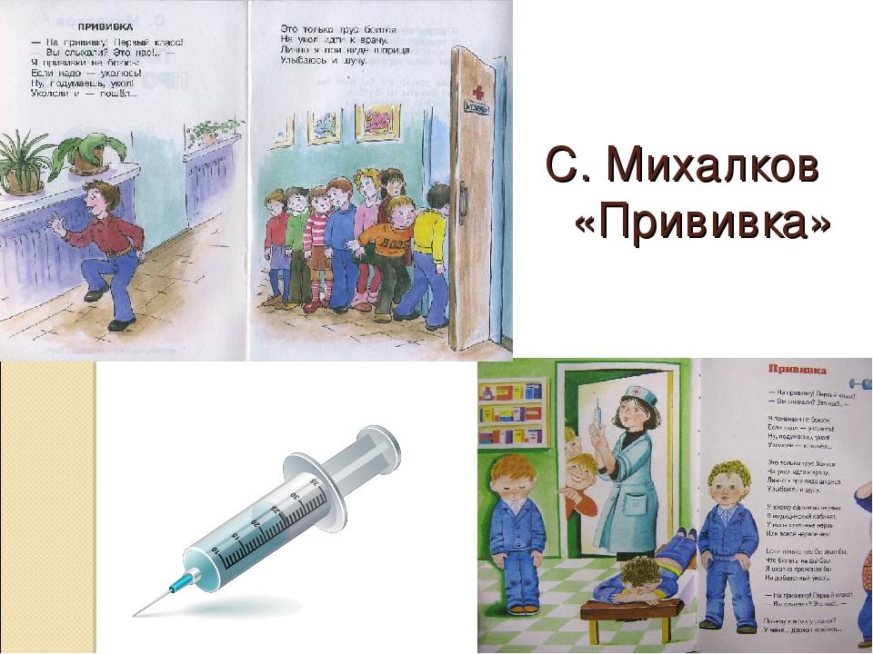 Стихотворение прививка в картинках