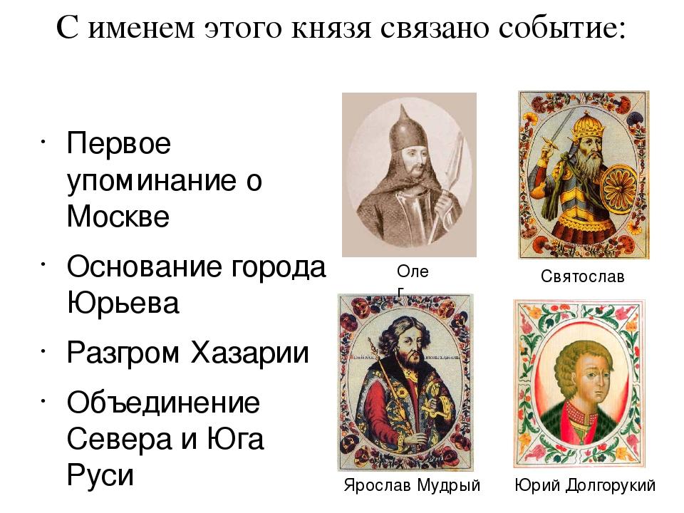 Князь связанный с москвой