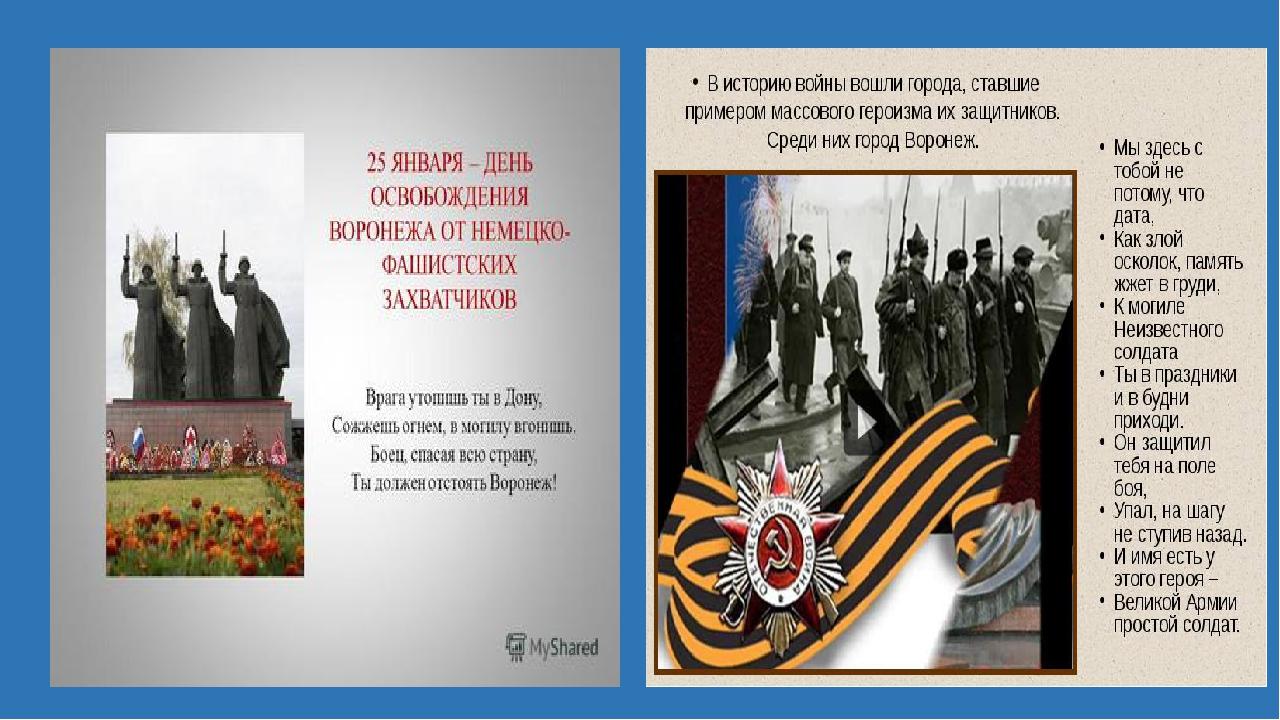 День освобождения воронежа открытка