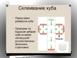 Cклеивание куба Перед вами развертка куба Проводим по будущим ребрам куба ост