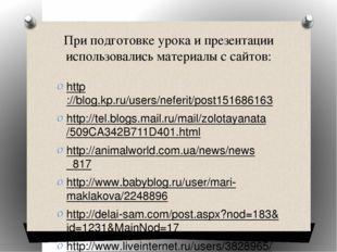При подготовке урока и презентации использовались материалы с сайтов: http://
