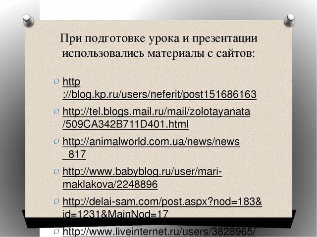 При подготовке урока и презентации использовались материалы с сайтов: http://...