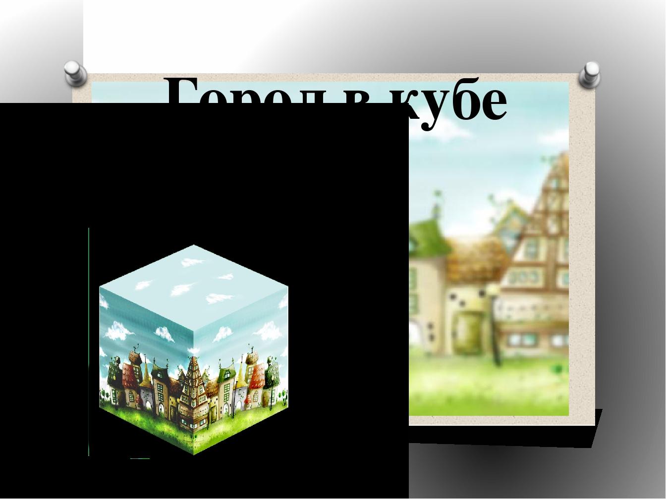 Город в кубе