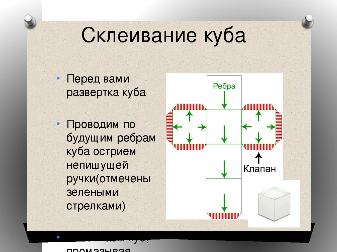 Cклеивание куба Перед вами развертка куба Проводим по будущим ребрам куба ост...