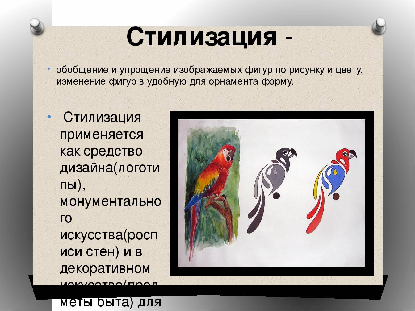 Стилизация - Стилизация применяется как средство дизайна(логотипы), монумента...