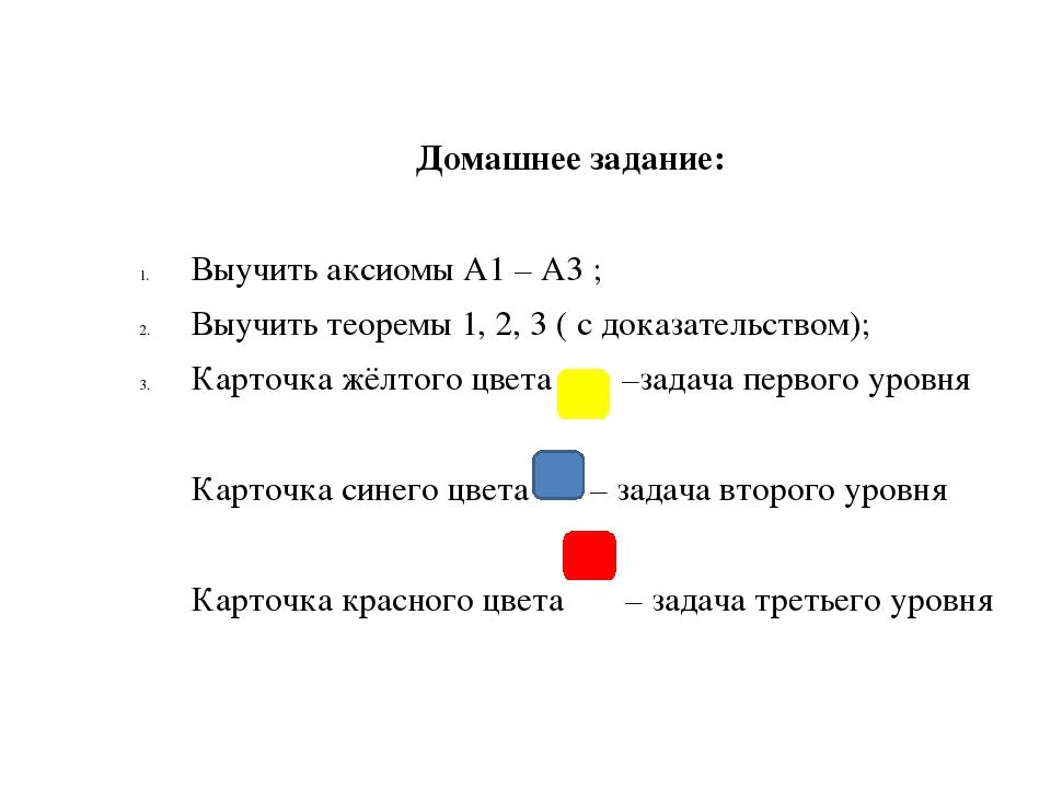 Домашнее задание: Выучить аксиомы А1 – А3 ; Выучить теоремы 1, 2, 3 ( с доказ...