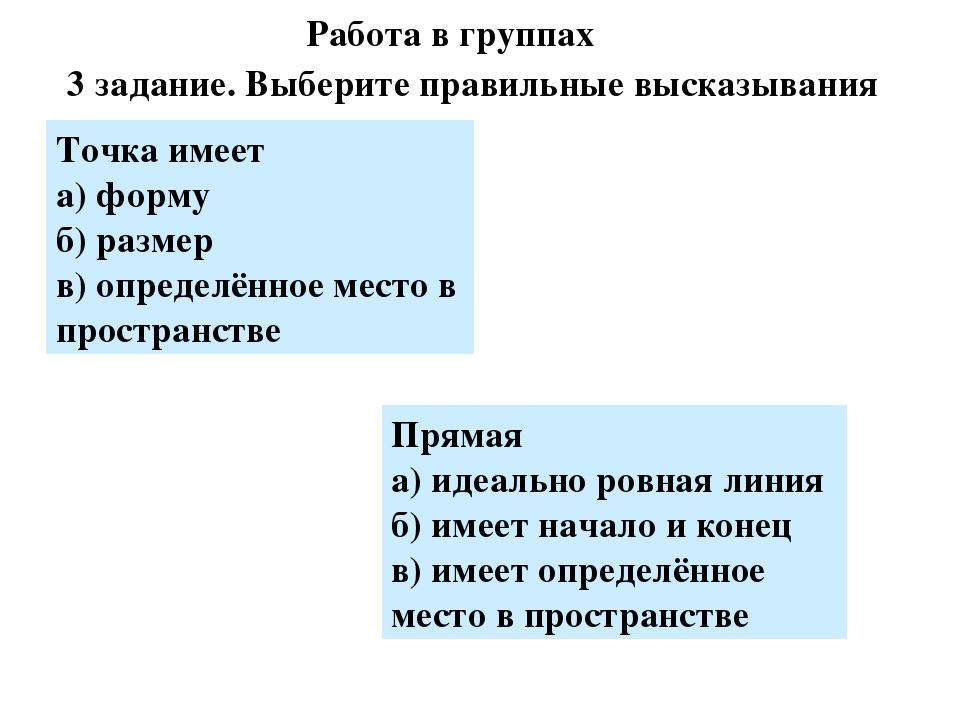 Работа в группах 3 задание. Выберите правильные высказывания Точка имеет а) ф...