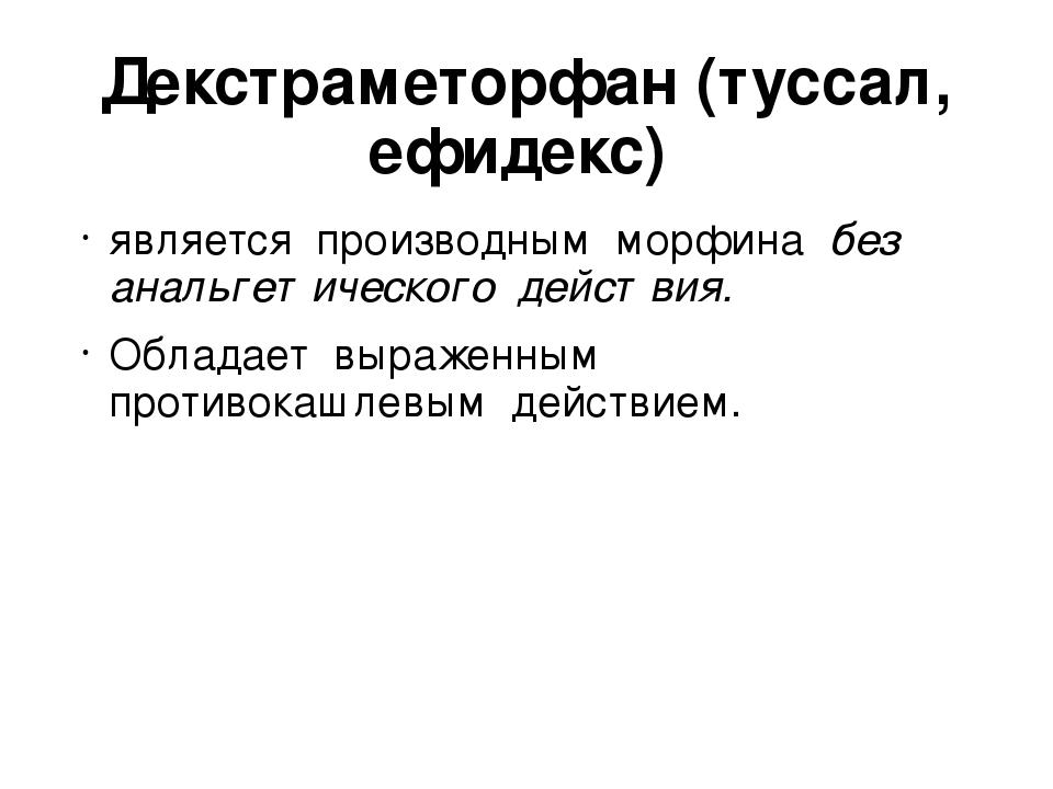 Декстраметорфан (туссал, ефидекс) является производным морфина без анальгетич...