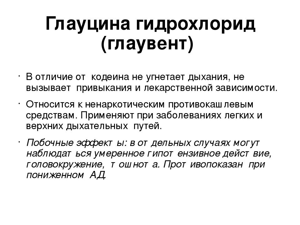 Глауцина гидрохлорид (глаувент) В отличие от кодеина не угнетает дыхания, не...