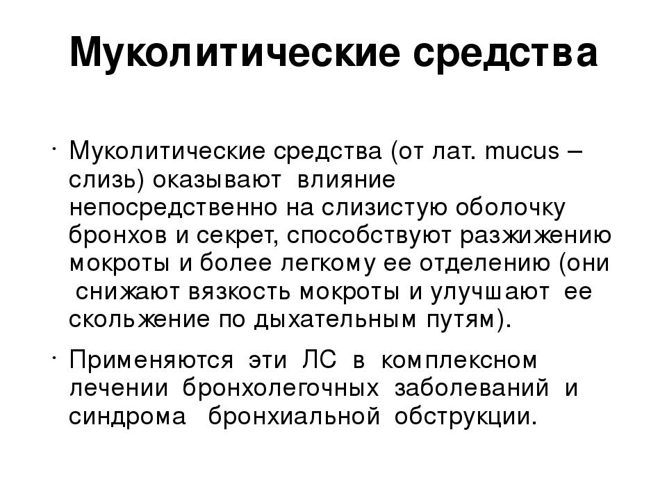 Муколитические средства Муколитические средства (от лат. mucus – слизь) оказы...