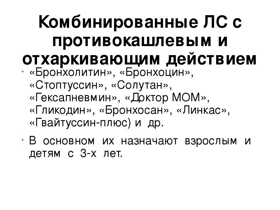 Комбинированные ЛС с противокашлевым и отхаркивающим действием «Бронхолитин»,...
