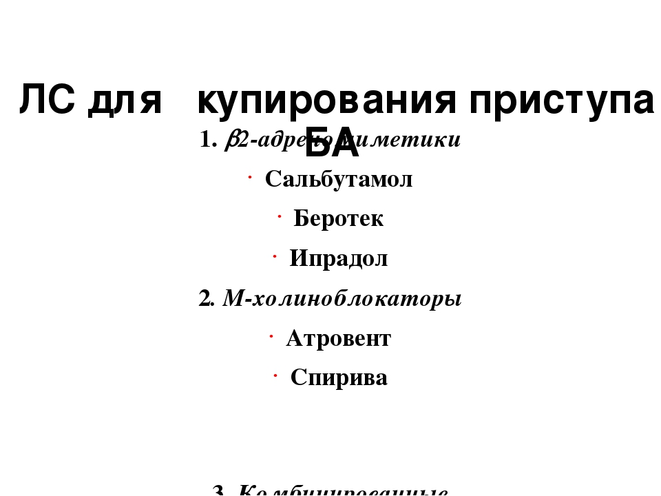 ЛС для купирования приступа БА 1. 2-адреномиметики Сальбутамол Беротек Ипрад...