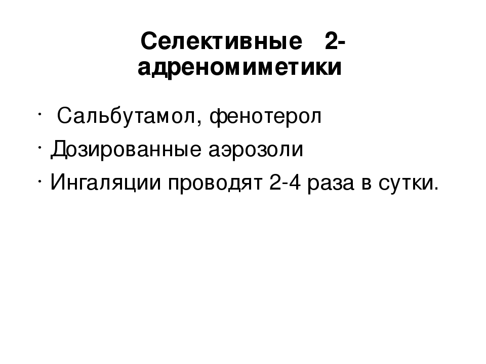 Селективные β2-адреномиметики Сальбутамол, фенотерол Дозированные аэрозоли Ин...