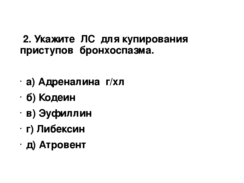 2. Укажите ЛС для купирования приступов бронхоспазма. а) Адреналина г/хл б)...