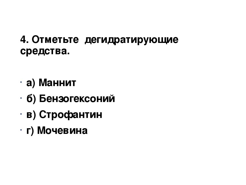 4. Отметьте дегидратирующие средства. а) Маннит б) Бензогексоний в) Строфанти...