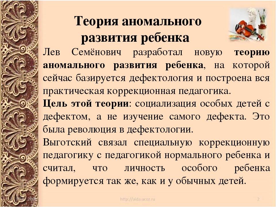 Теория аномального развития ребенка Лев Семёнович разработал новую теорию ан...