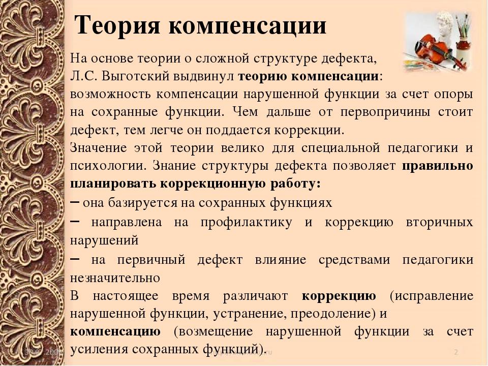 Теория компенсации На основе теории о сложной структуре дефекта, Л.С. Выготск...