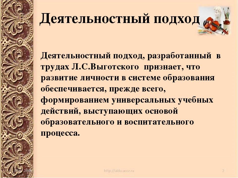 Деятельностный подход, разработанный в трудах Л.С.Выготского признает, что ра...