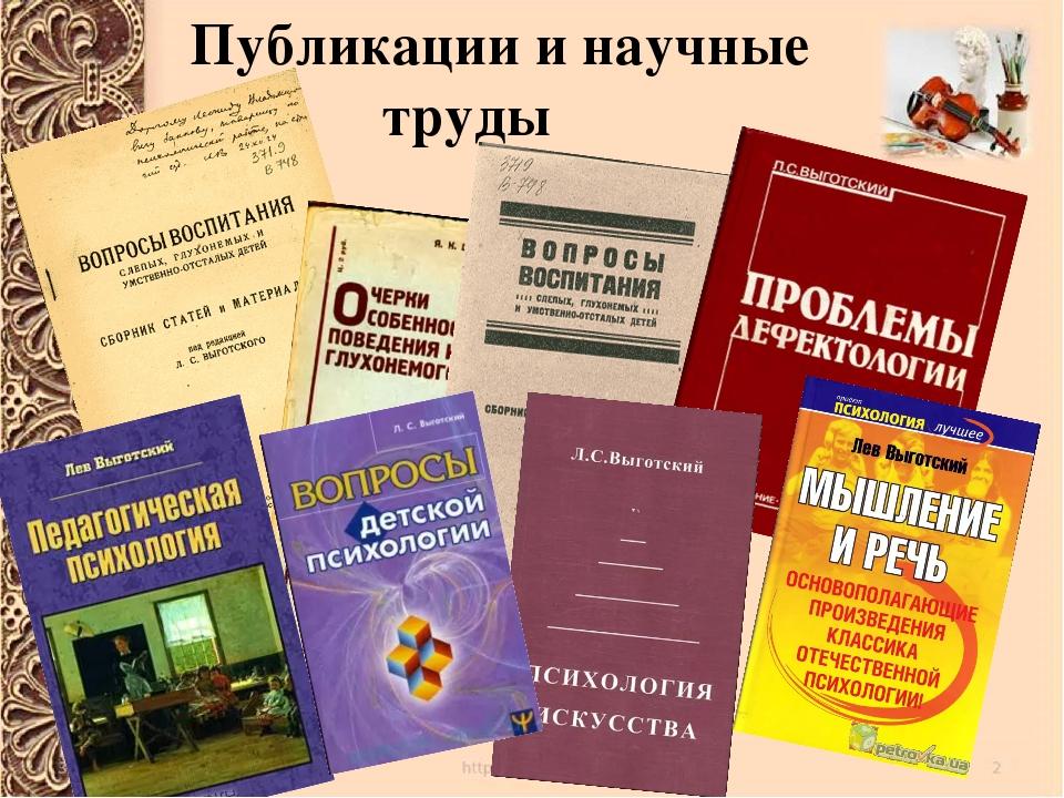 Публикации и научные труды
