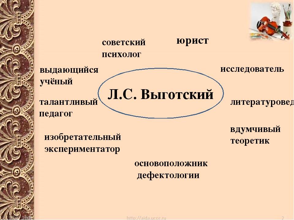 Л.С. Выготский выдающийся учёный советский психолог юрист исследователь изобр...